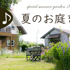 ~親子で夏のお庭を楽しむ会~ 8/23(木) in 菰野 メイガーデンズ<満席となりました>